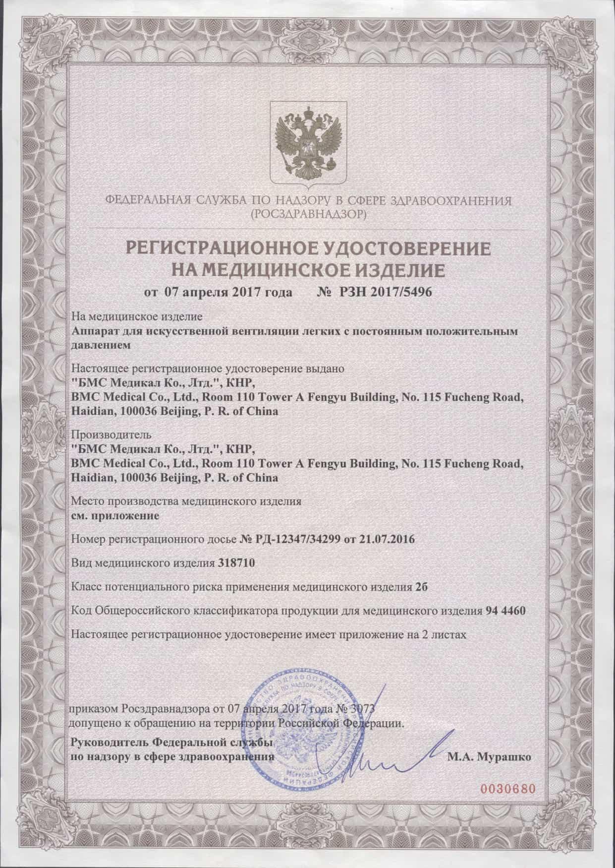 BMC RESMART BPAP GII Y30T регистрационое свидетельство