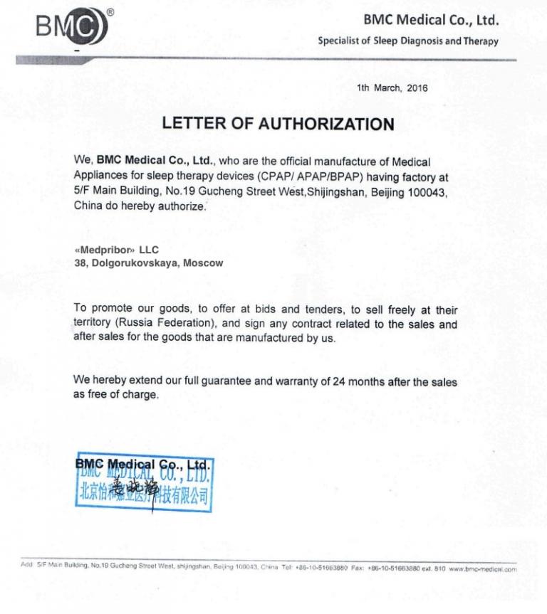 Гарантийное письмо