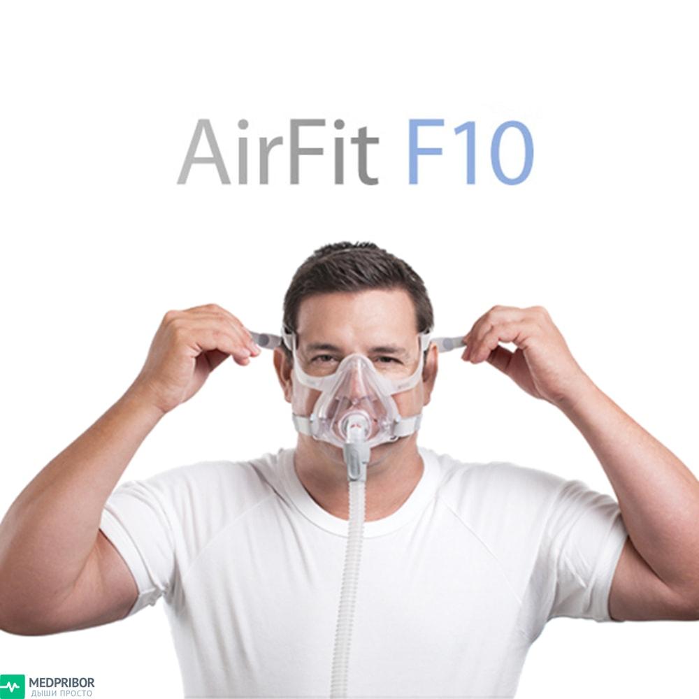 Использование масок AirFit F10