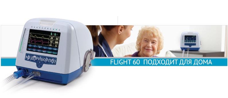 Flight 60 для дома и поездок