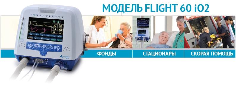 Мобильный НВЛ Flight 60 iO2 для скорой помощи