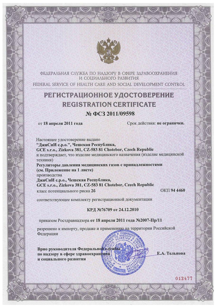 Регистрационное удостверение LIV