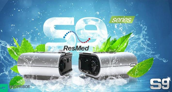 Модели сипап аппаратов РесМед С9