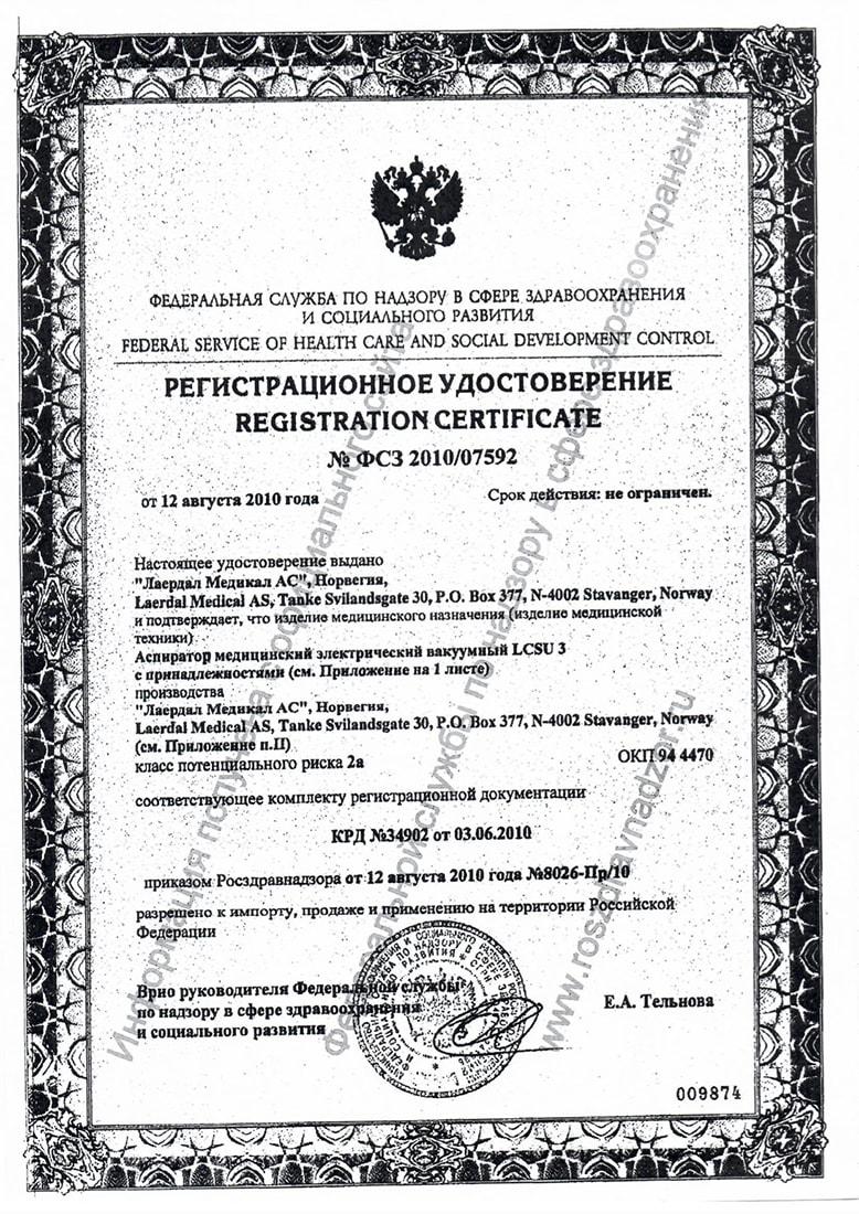 DeVilbiss LCSU3 регистрация в России