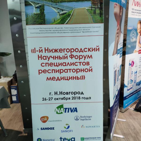 Медприбор ПРО на медицинском форуме в Нижнем Новгороде