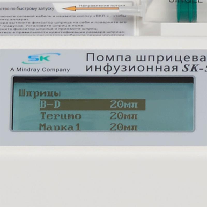 Экран Миндрей SK-500 II для управления режимом