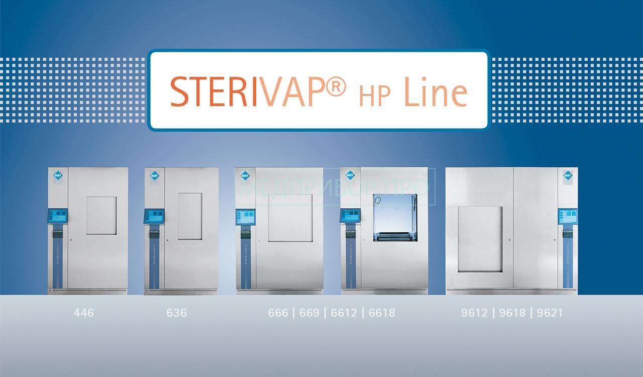 Sterivap HP варианты исполения