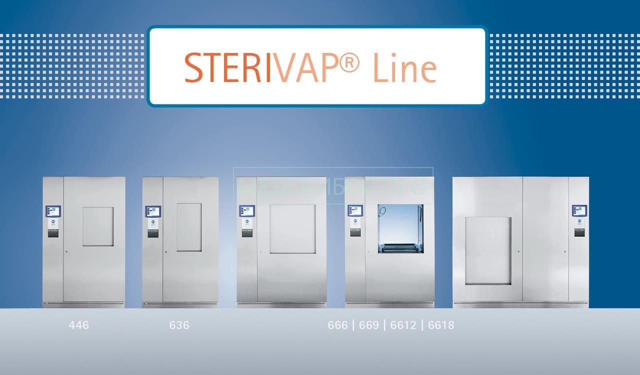 Sterivap линейка модификаций