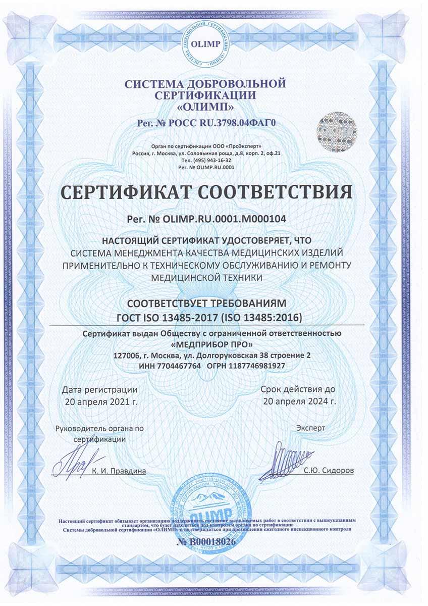 Сертифицированный сервисный центр